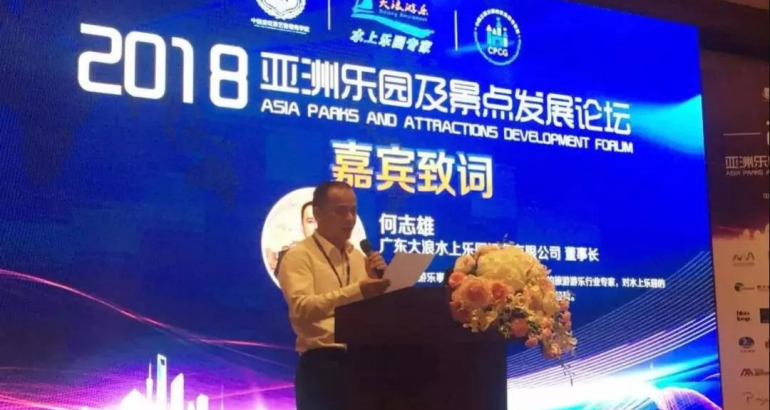 2018 Asian Parks and Attractions Development Forum
