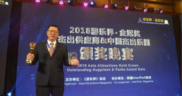 Gold Crown–2018 Chinese Outstanding Major Rides Suppliers