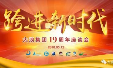 Dalang Group 19th Anniversary Symposium