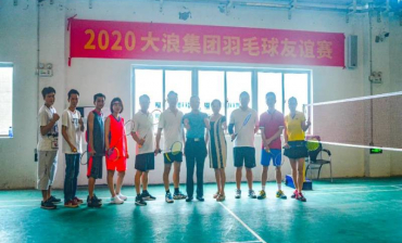 Staff Demeanor | 2020 Dalang Group Badminton Friendly Match Ended Successfully