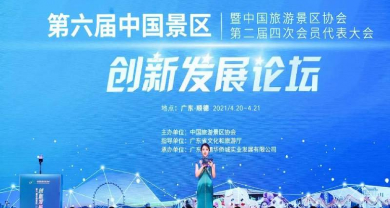 Guangdong Big Wave was invited to attend the 6th China Scenic Area Innovation Development Forum and Equipment Exhibition