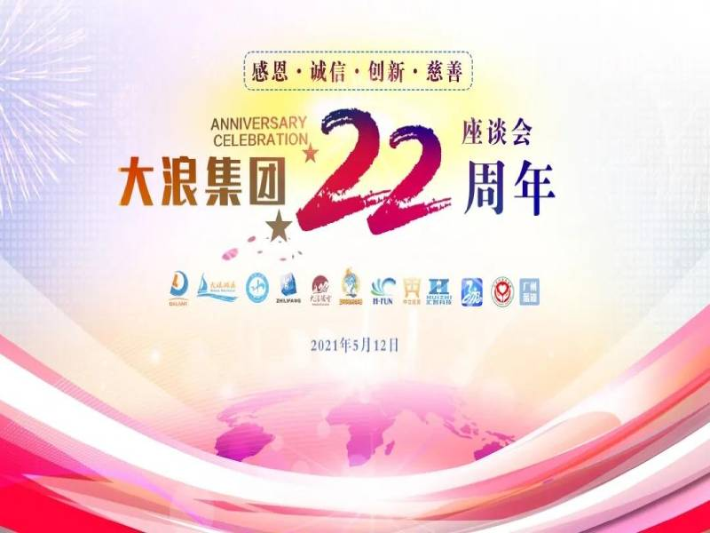 Never Forget the Original Intention, Rain or Shine With the Sea [Dalang Group] 22nd Anniversary Celebration Symposium