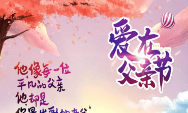 Father's Day 丨Father's Love is Like a Mountain, Great Love Has No Words!