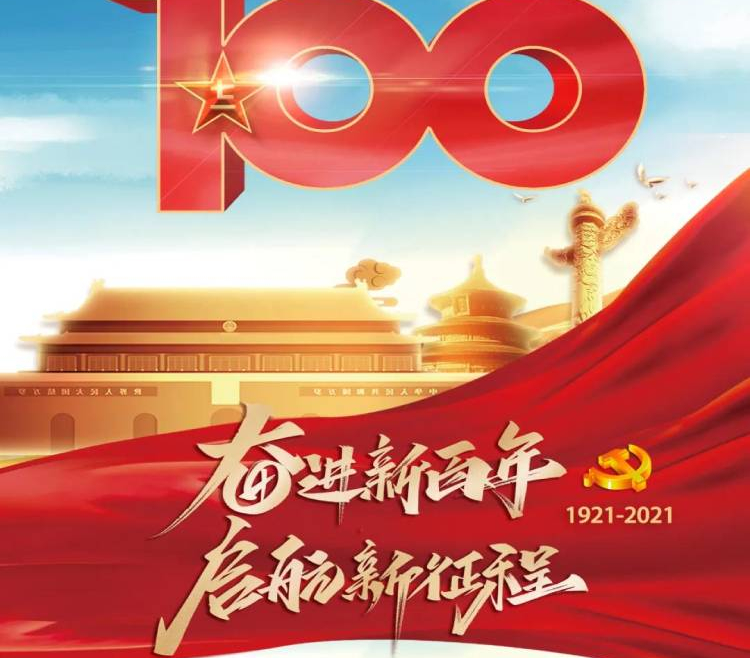 July 1 Party Day 丨Enter the New Century, Set Sail For a New Journey!