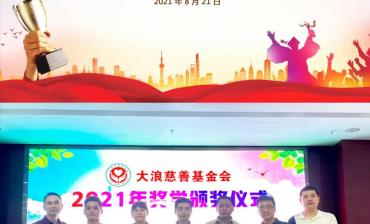 """DALANG Charity Foundation """"2021 Scholarship Award Ceremony"""""""